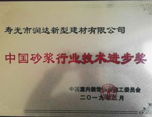 中国砂浆行业技术进 步奖
